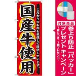 のぼり旗 国産牛使用 (SNB-188) [プレゼント付]