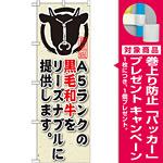 のぼり旗 内容:A5ランクの黒毛和牛をリーズ (SNB-192) [プレゼント付]