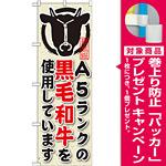 のぼり旗 内容:A5ランクの黒毛和牛を使用 (SNB-193) [プレゼント付]