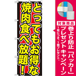 のぼり旗 とってもお得な焼肉食べ (SNB-195) [プレゼント付]