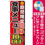 のぼり旗 期間限定 食事メニュー全品 (SNB-197) [プレゼント付]