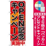 のぼり旗 OPEN記念キャンペ-ン実施中 (SNB-199) [プレゼント付]