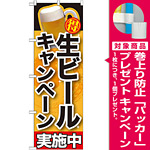 のぼり旗 生ビールキャンペーン実施中 (SNB-200) [プレゼント付]