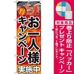 のぼり旗 お一人様キャンペーン実施中 (SNB-201) [プレゼント付]