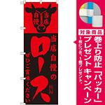 のぼり旗 当店自慢 内容:ロース (SNB-203) [プレゼント付]