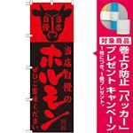 のぼり旗 当店自慢 内容:ホルモン (SNB-204) [プレゼント付]