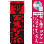 のぼり旗 内容:美味しい石焼ビビンバ店 (SNB-207) [プレゼント付]