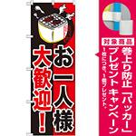 のぼり旗 お一人様大歓迎! (SNB-210) [プレゼント付]