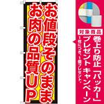 のぼり旗 値段そのままお肉品質UP (SNB-211) [プレゼント付]