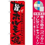 のぼり旗 旨い!ホルモン焼 (SNB-213) [プレゼント付]