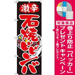 のぼり旗 激辛 石焼ビビンバ (SNB-215) [プレゼント付]