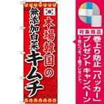のぼり旗 本場韓国の無添加白菜キムチ (SNB-218) [プレゼント付]
