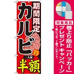 のぼり旗 期間限定 カルビ 内容:一人前半額 (SNB-220) [プレゼント付]