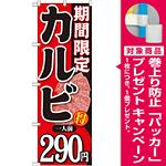 のぼり旗 期間限定 カルビ 内容:一人前290円 (SNB-224) [プレゼント付]