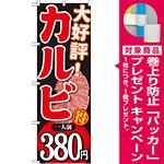 のぼり旗 大好評カルビ 内容:一人前380円 (SNB-229) [プレゼント付]