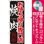 のぼり旗 お持ち帰り専門店 焼肉 (SNB-237) [プレゼント付]