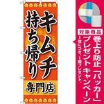 のぼり旗 キムチ 持ち帰り 専門店 (SNB-238) [プレゼント付]