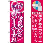 のぼり旗 内容:ladys day 1ドリンクかデザー (SNB-243) [プレゼント付]