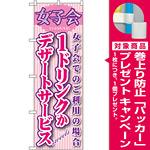 のぼり旗 内容:女子会 1ドリンクかデザート (SNB-244) [プレゼント付]