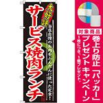 のぼり旗 大好評 内容:サービス焼肉ランチ (SNB-248) [プレゼント付]