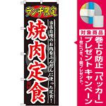 のぼり旗 ランチ限定 内容:焼肉定食 (SNB-249) [プレゼント付]