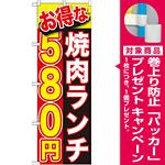 のぼり旗 お得な 焼肉ランチ 内容:580円 (SNB-255) [プレゼント付]