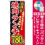 のぼり旗 お得な 焼肉ランチ 自慢の 内容:780円 (SNB-263) [プレゼント付]