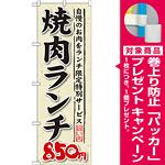 のぼり旗 焼肉ランチ 自慢のお肉をランチ 内容:850円 (SNB-265) [プレゼント付]