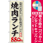 のぼり旗 焼肉ランチ 自慢のお肉をランチ 内容:880円 (SNB-266) [プレゼント付]