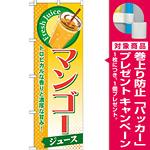 のぼり旗 マンゴー (ジュース) (SNB-272) [プレゼント付]