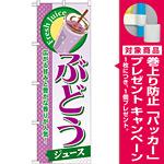 のぼり旗 ぶどう (ジュース) (SNB-274) [プレゼント付]