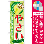のぼり旗 やさい (ジュース) (SNB-278) [プレゼント付]