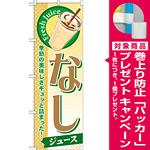 のぼり旗 なし (ジュース) (SNB-281) [プレゼント付]