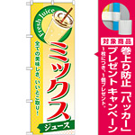 のぼり旗 ミックス (ジュース) (SNB-284) [プレゼント付]