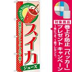 のぼり旗 スイカ (ジュース) (SNB-287) [プレゼント付]