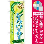 のぼり旗 シークワーサー (ジュース) (SNB-292) [プレゼント付]