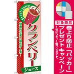 のぼり旗 クランベリー (ジュース) (SNB-293) [プレゼント付]