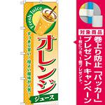 のぼり旗 オレンジ (ジュース) (SNB-298) [プレゼント付]