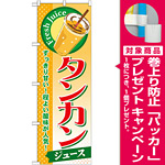 のぼり旗 タンカン (ジュース) (SNB-300) [プレゼント付]