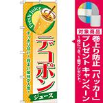 のぼり旗 デコポン (ジュース) (SNB-301) [プレゼント付]