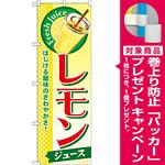 のぼり旗 レモン (ジュース) (SNB-303) [プレゼント付]