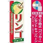 のぼり旗 リンゴ (ジュース) (SNB-304) [プレゼント付]