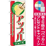 のぼり旗 アップル (ジュース) (SNB-305) [プレゼント付]