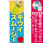 のぼり旗 ジュース 内容:キウイスムージー (SNB-307) [プレゼント付]