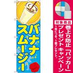 のぼり旗 ジュース 内容:バナナスムージー (SNB-308) [プレゼント付]