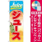 のぼり旗 ジュース (SNB-312) [プレゼント付]