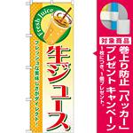 のぼり旗 生ジュース (SNB-313) [プレゼント付]