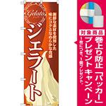 のぼり旗 ジェラート (2) (SNB-316) [プレゼント付]