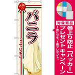 のぼり旗 ジェラート 内容:バニラ (SNB-320) [プレゼント付]