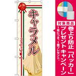 のぼり旗 ジェラート 内容:キャラメル (SNB-321) [プレゼント付]